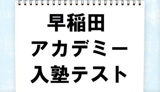 早稲田アカデミー入塾テスト体験ブログ 小学3年生の息子の中学受験に向けて